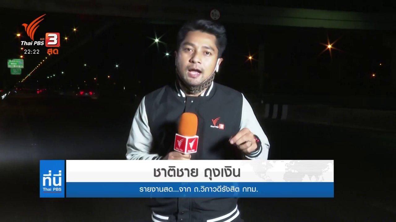 ที่นี่ Thai PBS - ถ.วิภาวดี-รังสิต หลังเวลาเคอร์ฟิว