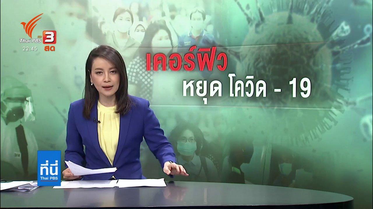 ที่นี่ Thai PBS - ผลกระทบหลังคำสั่งชะลอเดินทางเข้าไทย