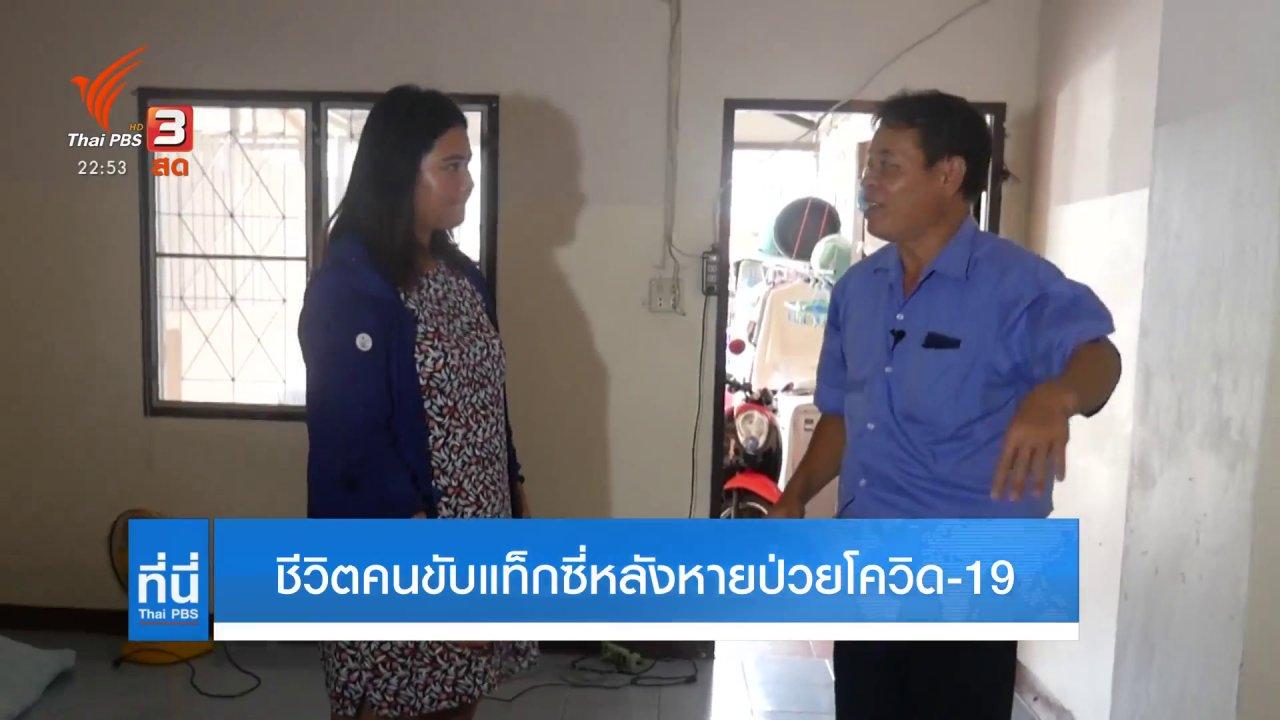 ที่นี่ Thai PBS - ชีวิตคนขับแท็กซี่หลังหายป่วยโควิด-19