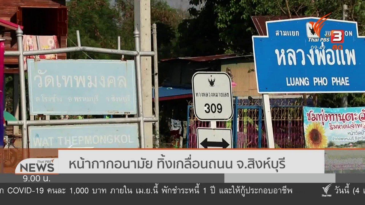ข่าว 9 โมง - สถานีร้องทุกข์ : ประเด็นข่าว (4 เม.ย. 63)