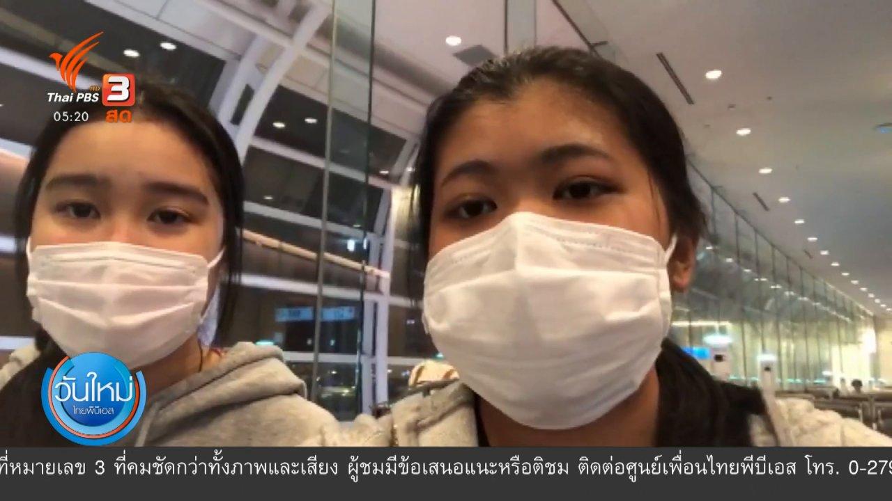 วันใหม่  ไทยพีบีเอส - นักเรียนไทยตกค้างในสนามบินญี่ปุ่น