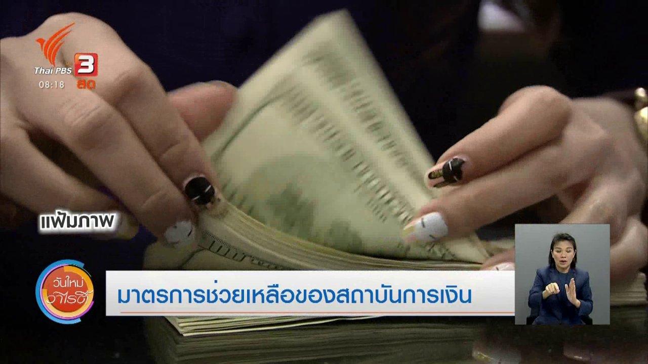 วันใหม่วาไรตี้ - จับตาข่าวเด่น : มาตรการช่วยเหลือของสถาบันการเงิน