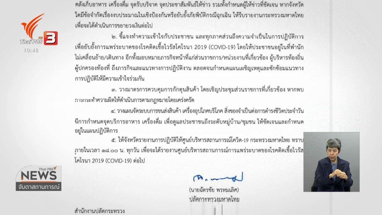 จับตาสถานการณ์ - มหาดไทยยกระดับมาตรการรับมือโควิด-19 ทั่วประเทศ