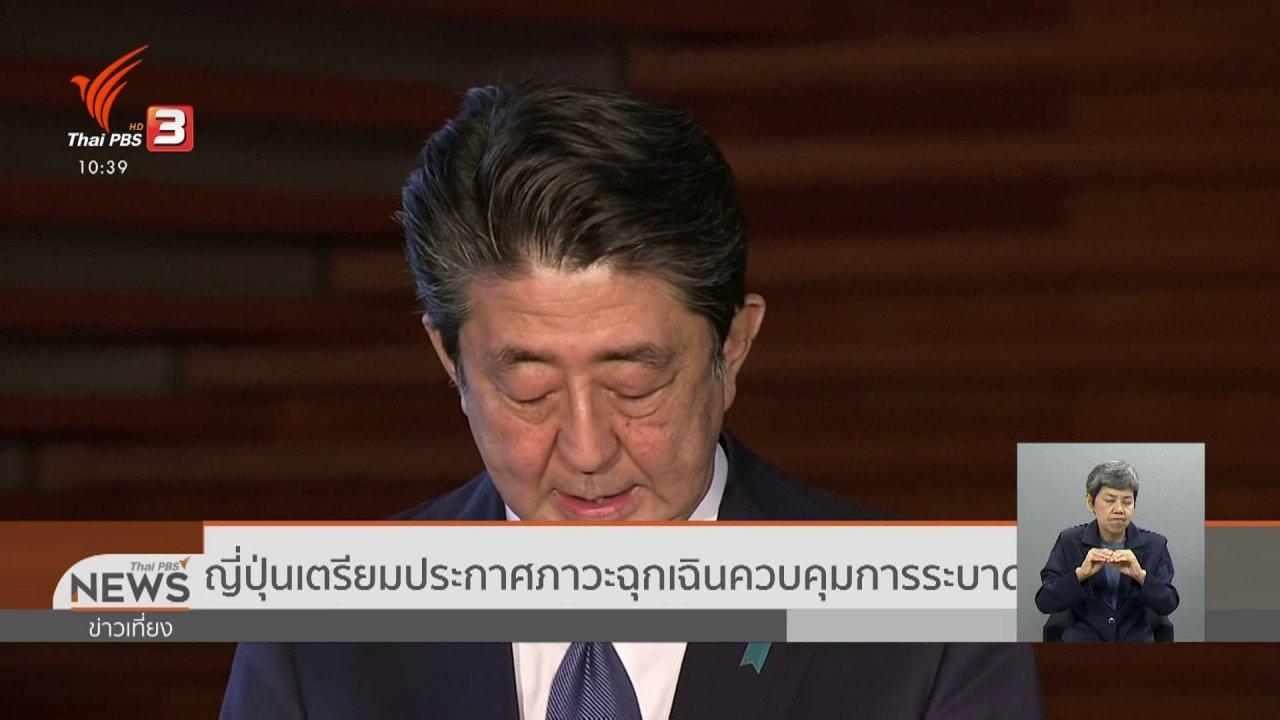 จับตาสถานการณ์ - ญี่ปุ่นเตรียมประกาศภาวะฉุกเฉินควบคุมการระบาด