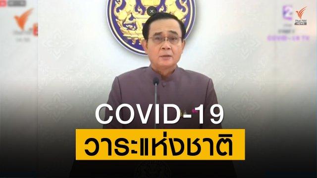 นายกฯ ประกาศ COVID-19 เป็นวาระแห่งชาติ