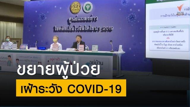 สธ.ปรับเกณฑ์เฝ้าระวังสอบสวนโรค COVID-19 ใหม่.