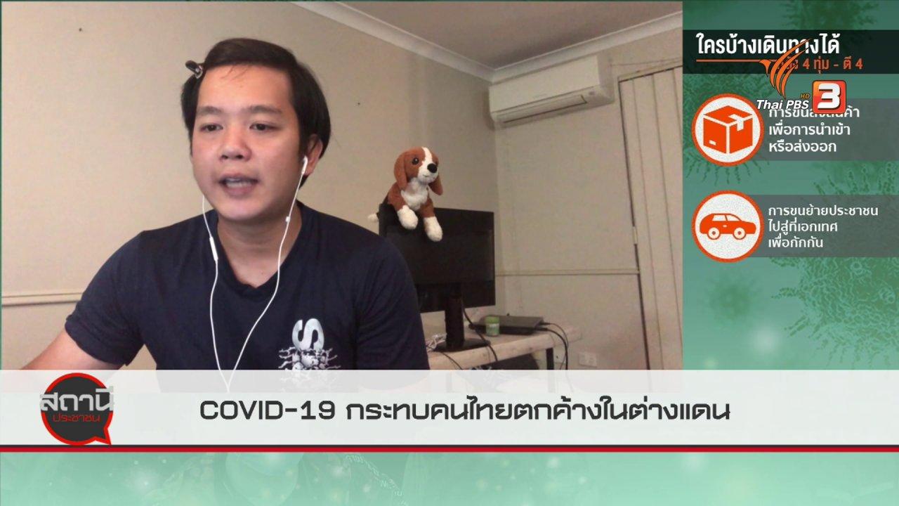 สถานีประชาชน - สถานีร้องเรียน : COVID-19 กระทบคนไทยตกค้างในต่างแดน