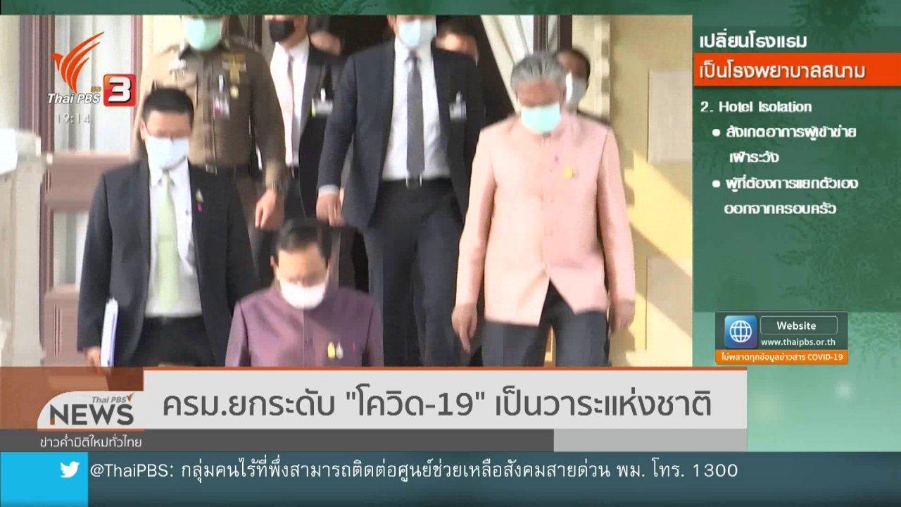 ข่าวค่ำ มิติใหม่ทั่วไทย - ครม.ยกระดับโควิด-19 เป็นวาระแห่งชาติ