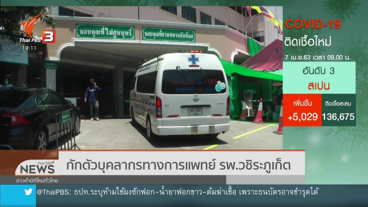 ข่าวค่ำ มิติใหม่ทั่วไทย - กักตัวบุคลากรทางการแพทย์ รพ.วชิระภูเก็ต