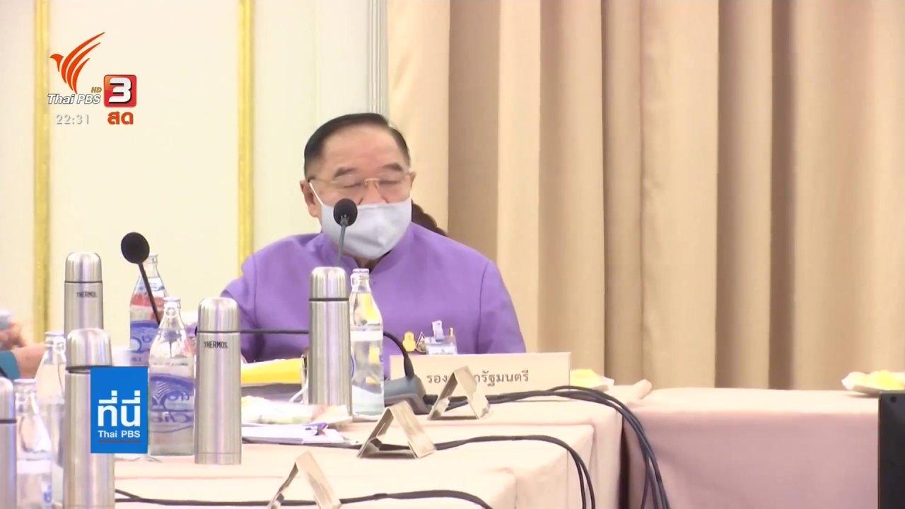 ที่นี่ Thai PBS - เคาะงบฯ เกือบ 2 ล้านล้านบาทรับมือโควิด-19