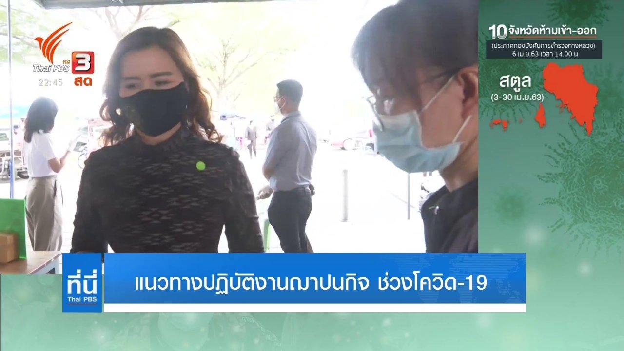 ที่นี่ Thai PBS - แนวทางปฏิบัติงานฌาปนกิจ ช่วงโควิด-19