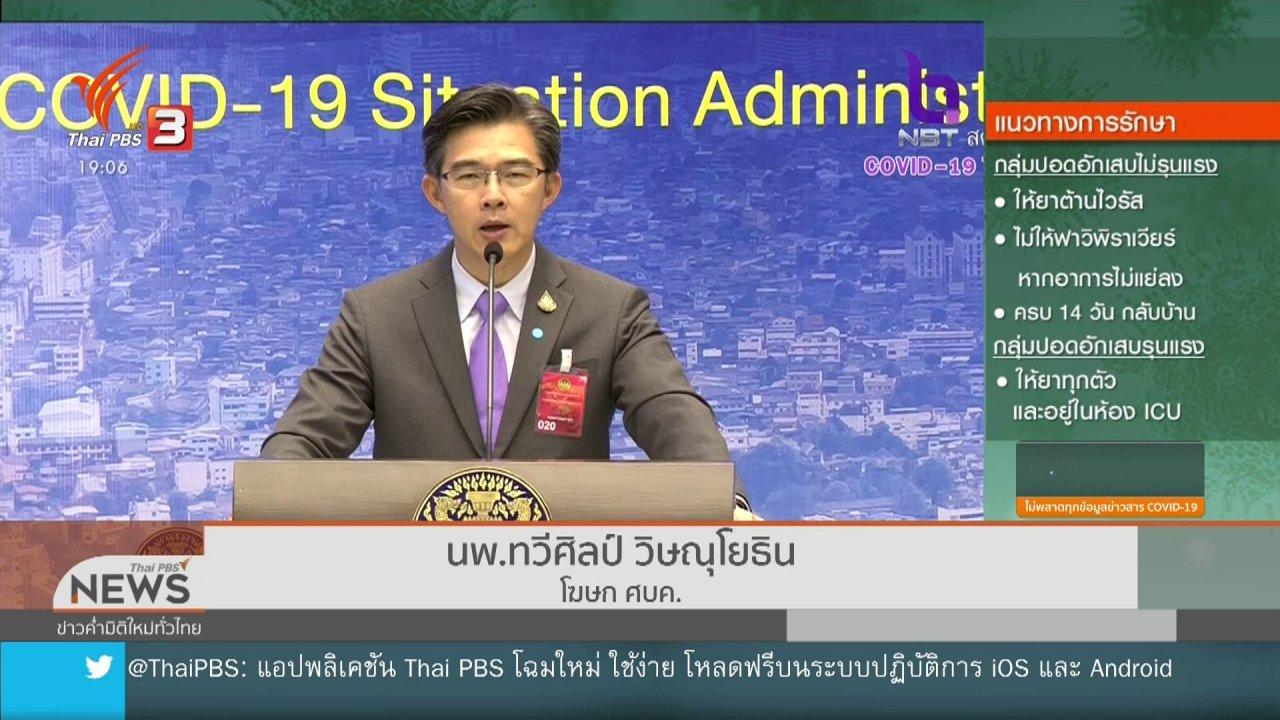 ข่าวค่ำ มิติใหม่ทั่วไทย - รัฐบาลแจงสถานการณ์ยังไม่ถึงเคอร์ฟิว 24 ชม.