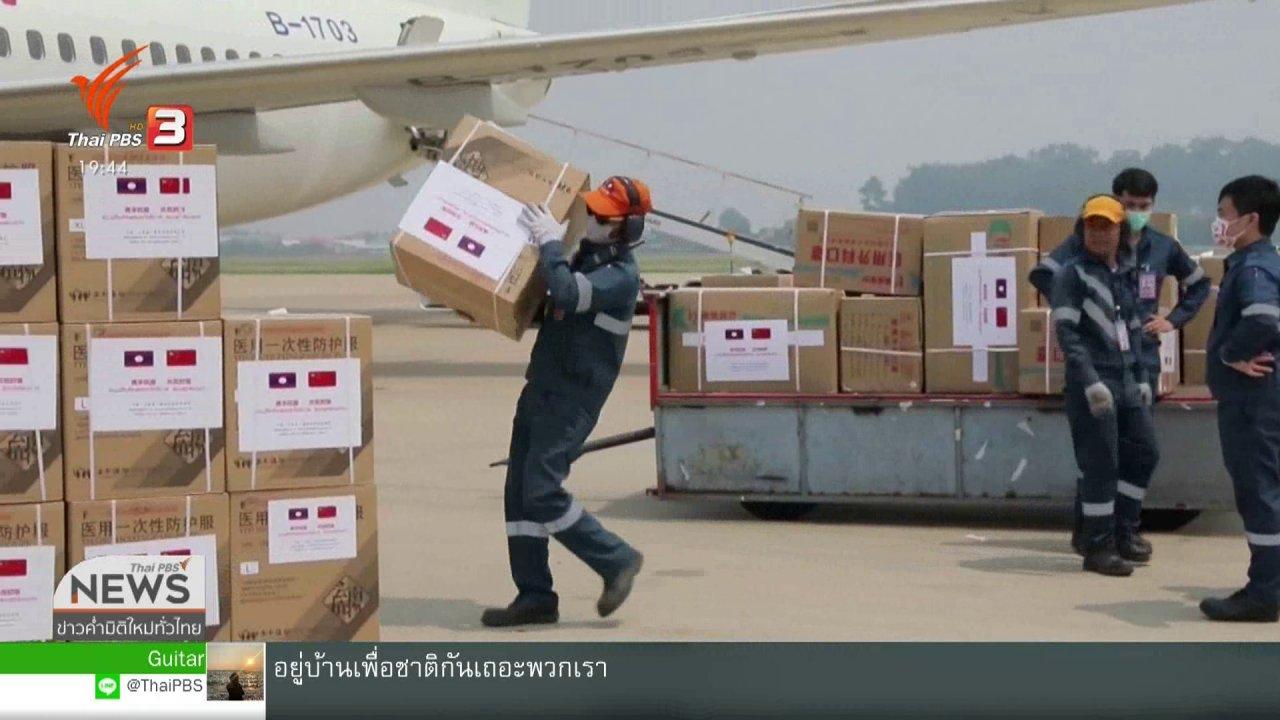 ข่าวค่ำ มิติใหม่ทั่วไทย - วิเคราะห์สถานการณ์ต่างประเทศ : หลายประเทศกังวลมาตรฐานเครื่องมือแพทย์จีน