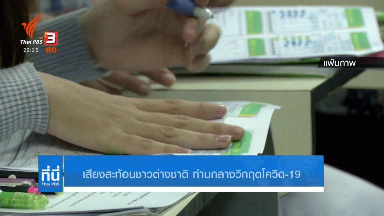 ที่นี่ Thai PBS - เสียงสะท้อนชาวต่างชาติ ท่ามกลางวิกฤตโควิด-19