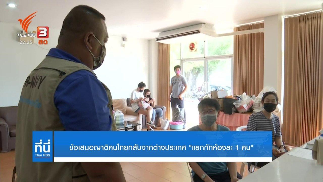 ที่นี่ Thai PBS - ข้อเสนอญาติคนไทยกลับจากต่างประเทศ แยกกักห้องละ 1 คน