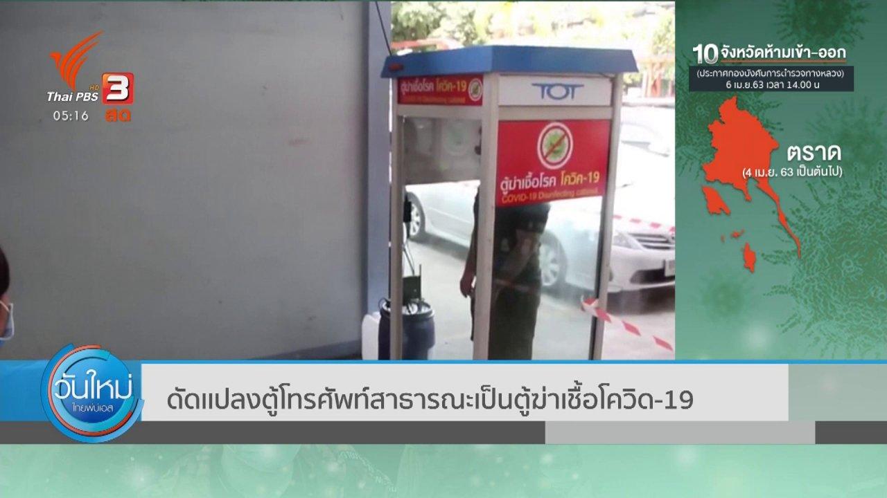 วันใหม่  ไทยพีบีเอส - ดัดเเปลงตู้โทรศัพท์สาธารณะเป็นตู้ฆ่าเชื้อโควิด-19