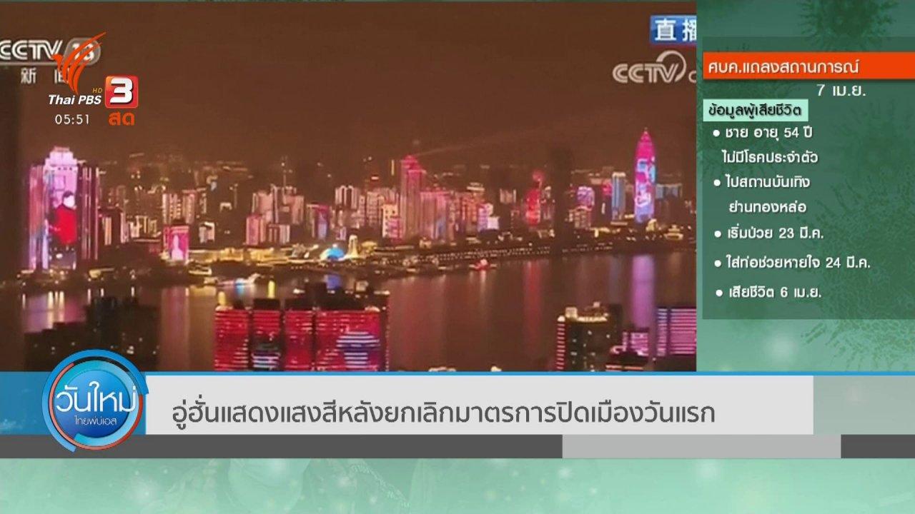 วันใหม่  ไทยพีบีเอส - อู่ฮั่นแสดงแสงสีหลังยกเลิกมาตรการปิดเมืองวันแรก