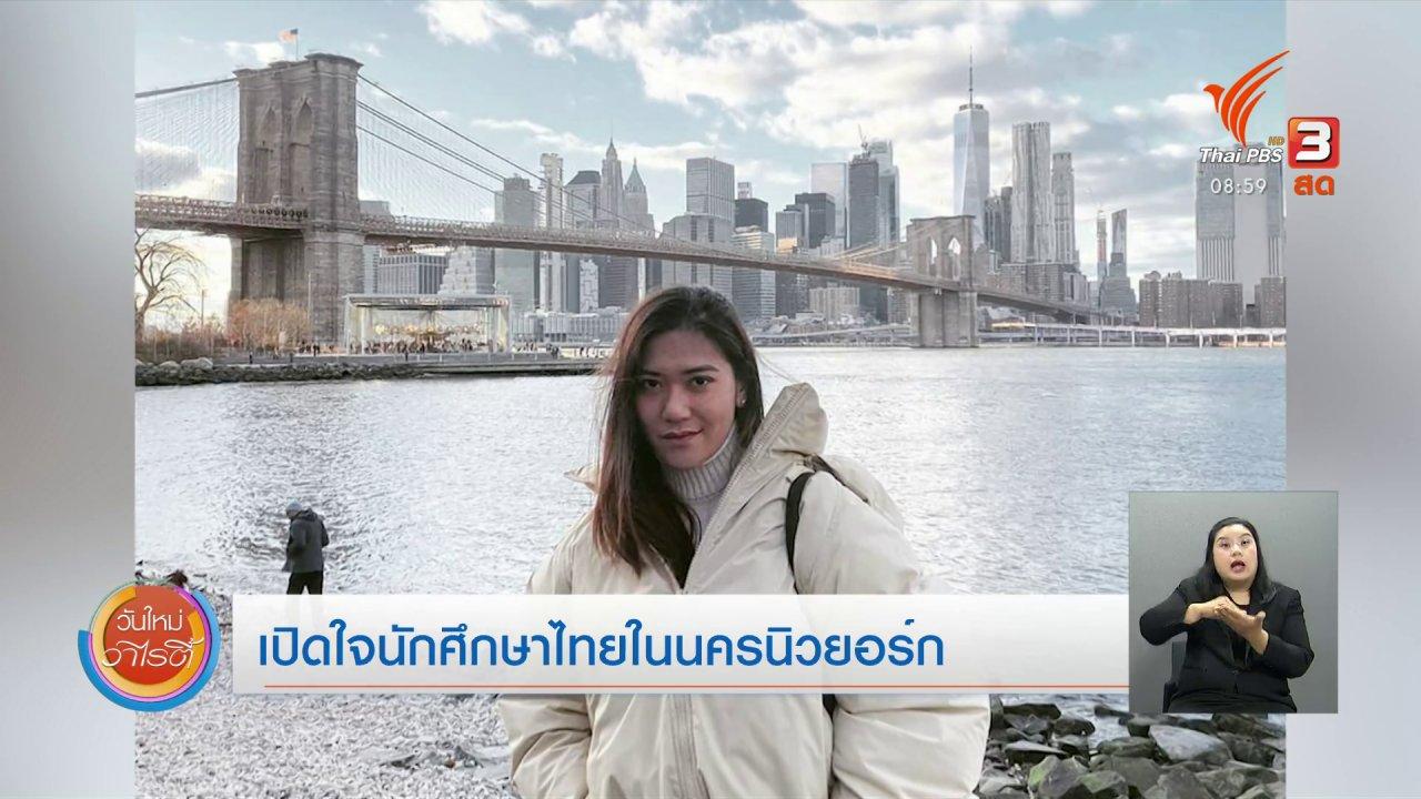 วันใหม่วาไรตี้ - จับตาข่าวเด่น : เปิดใจนักศึกษาไทยในสหรัฐฯ กับวิกฤตโควิด-19