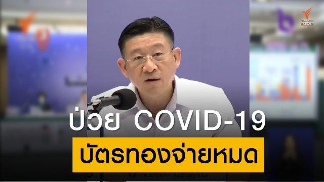 สปสช. แจงป่วย COVID-19 จ่ายค่ารักษาพยาบาลให้ทั้งหมด