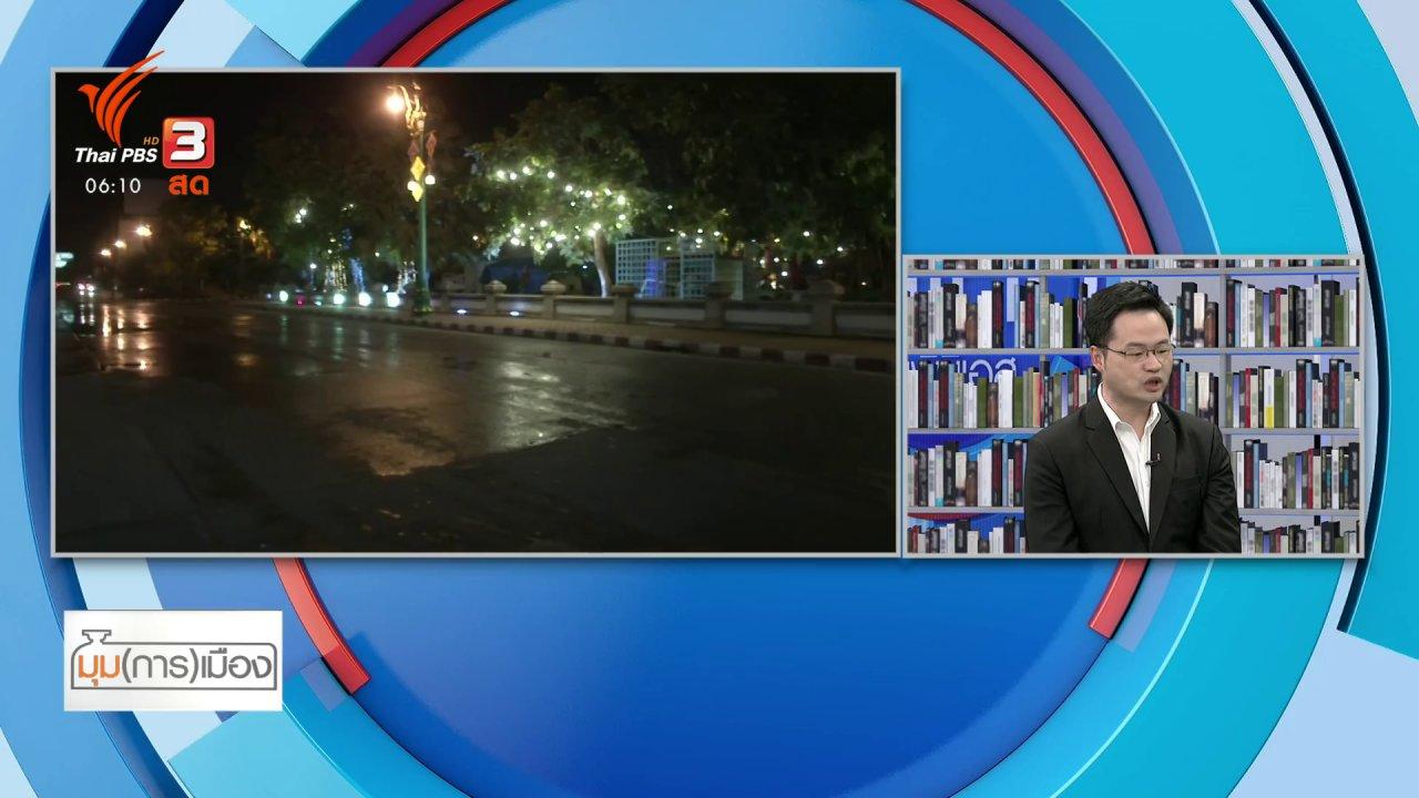 วันใหม่  ไทยพีบีเอส - มุม(การ)เมือง : ห้ามขายเหล้า หยุดโควิด ?