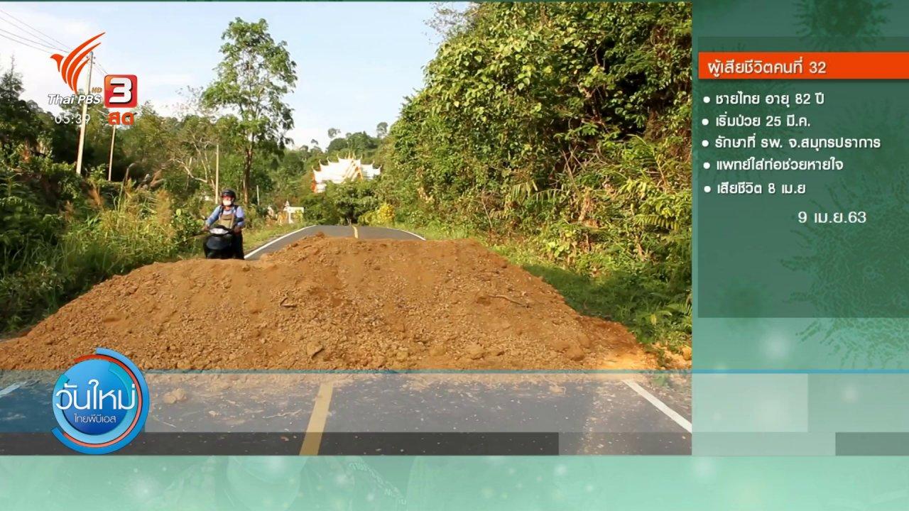 วันใหม่  ไทยพีบีเอส - ปิดถนนเขาสมิง ป้องกันหลบเลี่ยงด่านตรวจโควิด