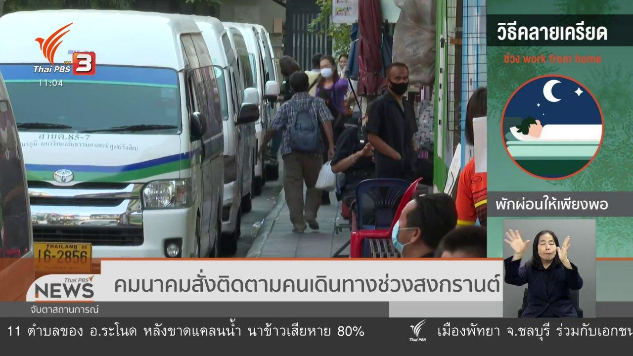 จับตาสถานการณ์ - คมนาคมสั่งติดตามคนเดินทางช่วงสงกรานต์