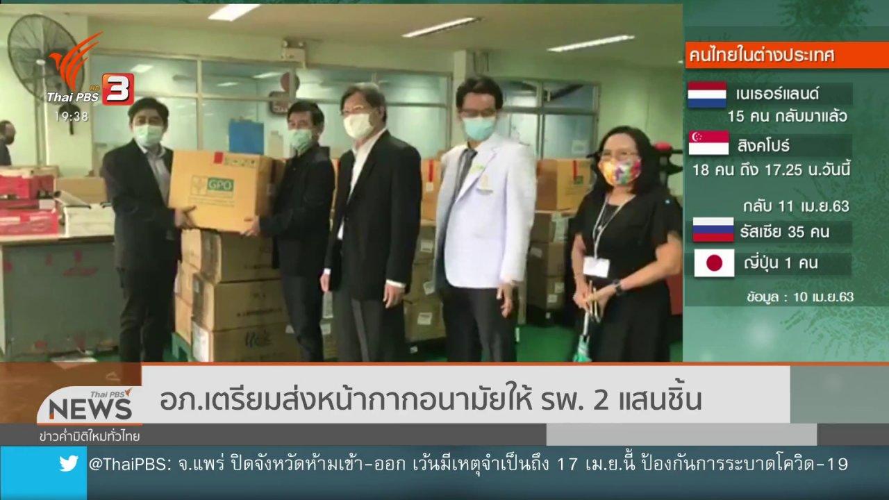 ข่าวค่ำ มิติใหม่ทั่วไทย - อภ.เตรียมส่งหน้ากากอนามัยให้ รพ. 2 แสนชิ้น