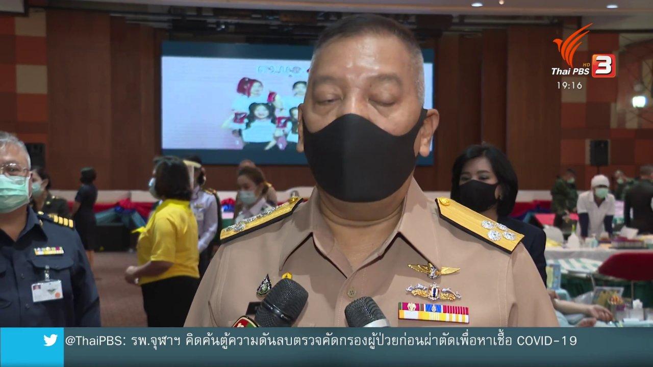 ข่าวค่ำ มิติใหม่ทั่วไทย - กรมควบคุมโรคยังไม่วางใจผู้ป่วยโควิด-19 ลดลง