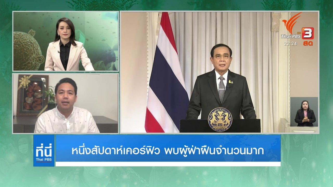 ที่นี่ Thai PBS - หนึ่งสัปดาห์เคอร์ฟิว พบผู้ฝ่าฝืนจำนวนมาก