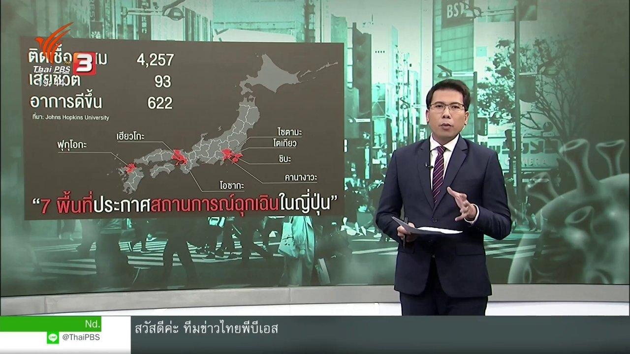 ข่าวค่ำ มิติใหม่ทั่วไทย - วิเคราะห์สถานการณ์ต่างประเทศ : เบื้องหลังญี่ปุ่นประกาศสถานการณ์ฉุกเฉินรับมือโควิด-19