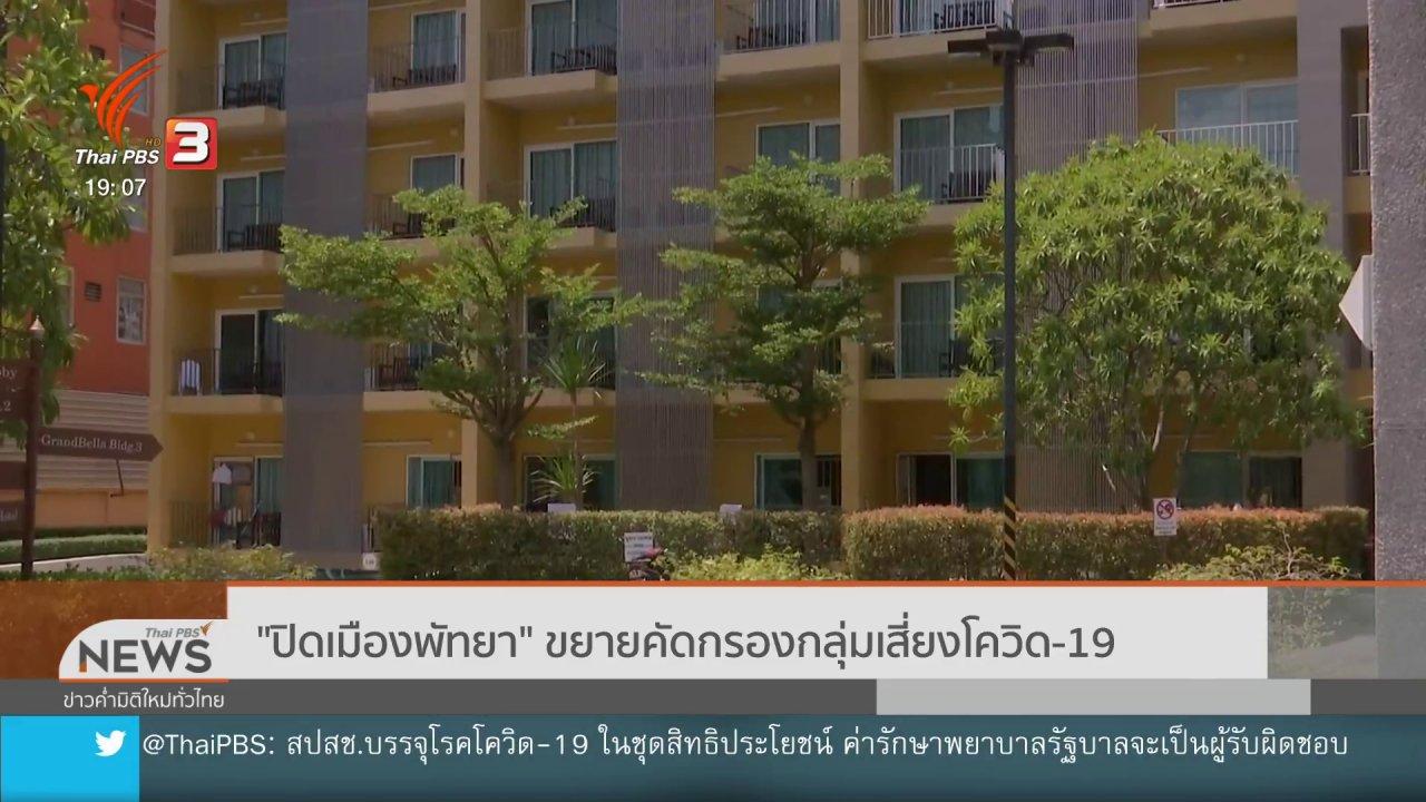 ข่าวค่ำ มิติใหม่ทั่วไทย - ปิดเมืองพัทยาขยายคัดกรองกลุ่มเสี่ยงโควิด-19