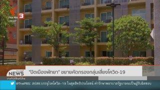 ข่าวค่ำ มิติใหม่ทั่วไทย ปิดเมืองพัทยา ขยายคัดกรองกลุ่มเสี่ยงโควิด-19