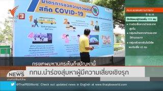 ข่าวค่ำ มิติใหม่ทั่วไทย กทม.นำร่องสุ่มหาผู้มีความเสี่ยงเชิงรุก