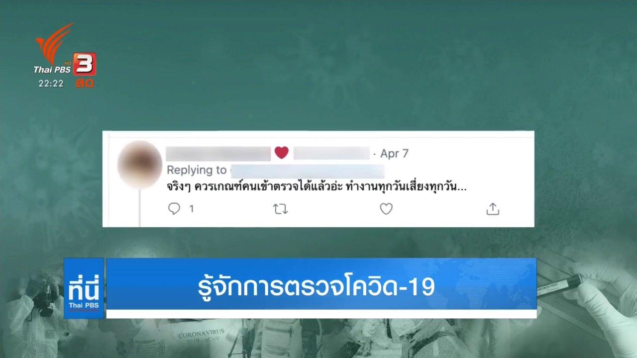 ที่นี่ Thai PBS - รู้จักการตรวจโควิด-19