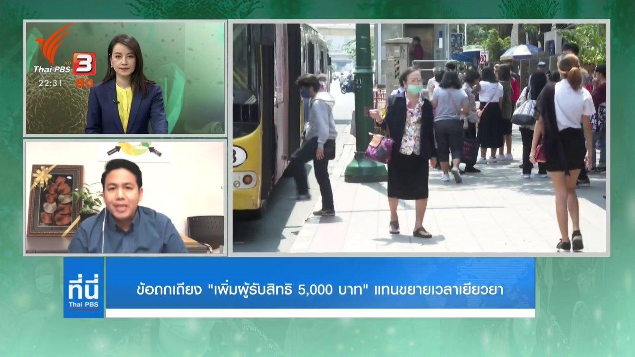 ที่นี่ Thai PBS - ข้อถกเถียง เพิ่มผู้รับสิทธิ์ 5,000 บาท แทนการขยายเวลา