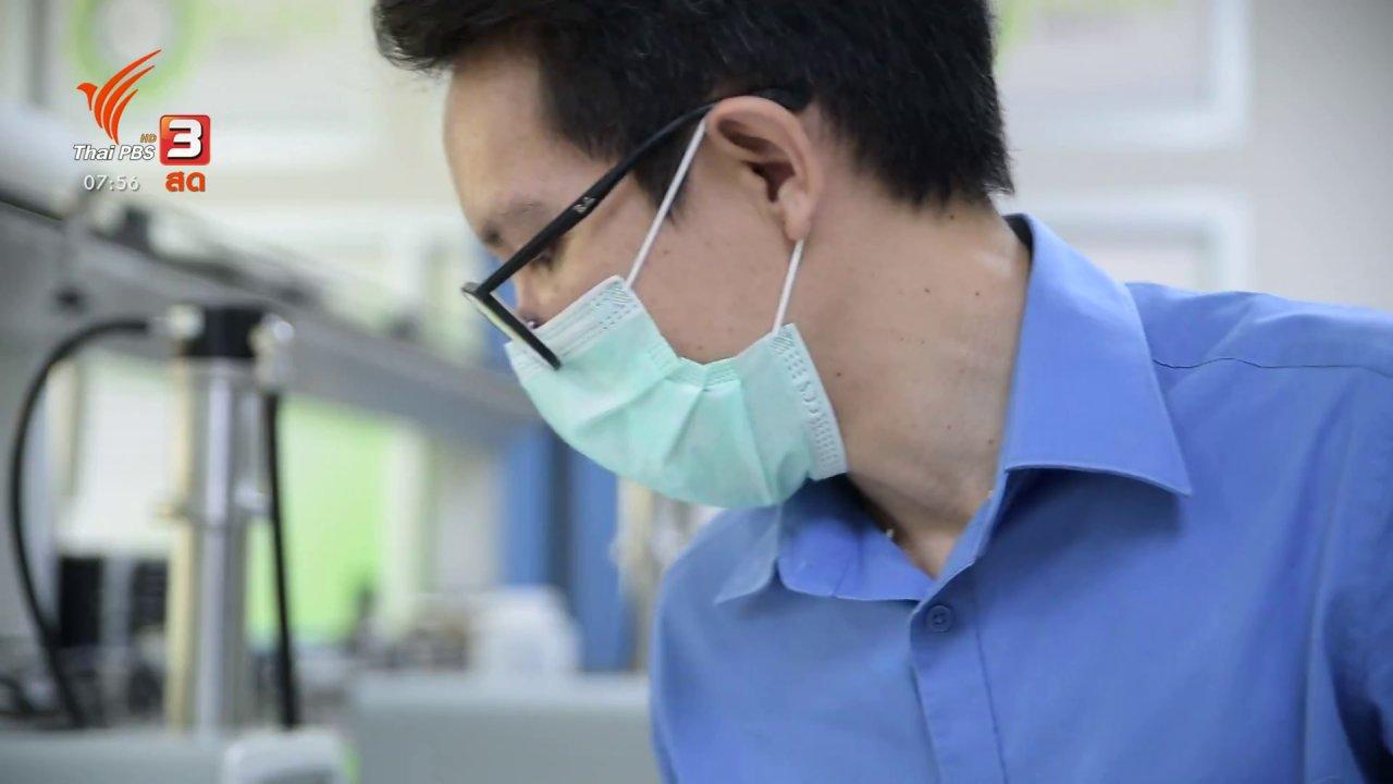 วันใหม่  ไทยพีบีเอส - ตอบโจทย์ภัยพิบัติ : WIN-Masks หน้ากากอนามัยแบบผ้า กันอนุภาคขนาดเล็ก