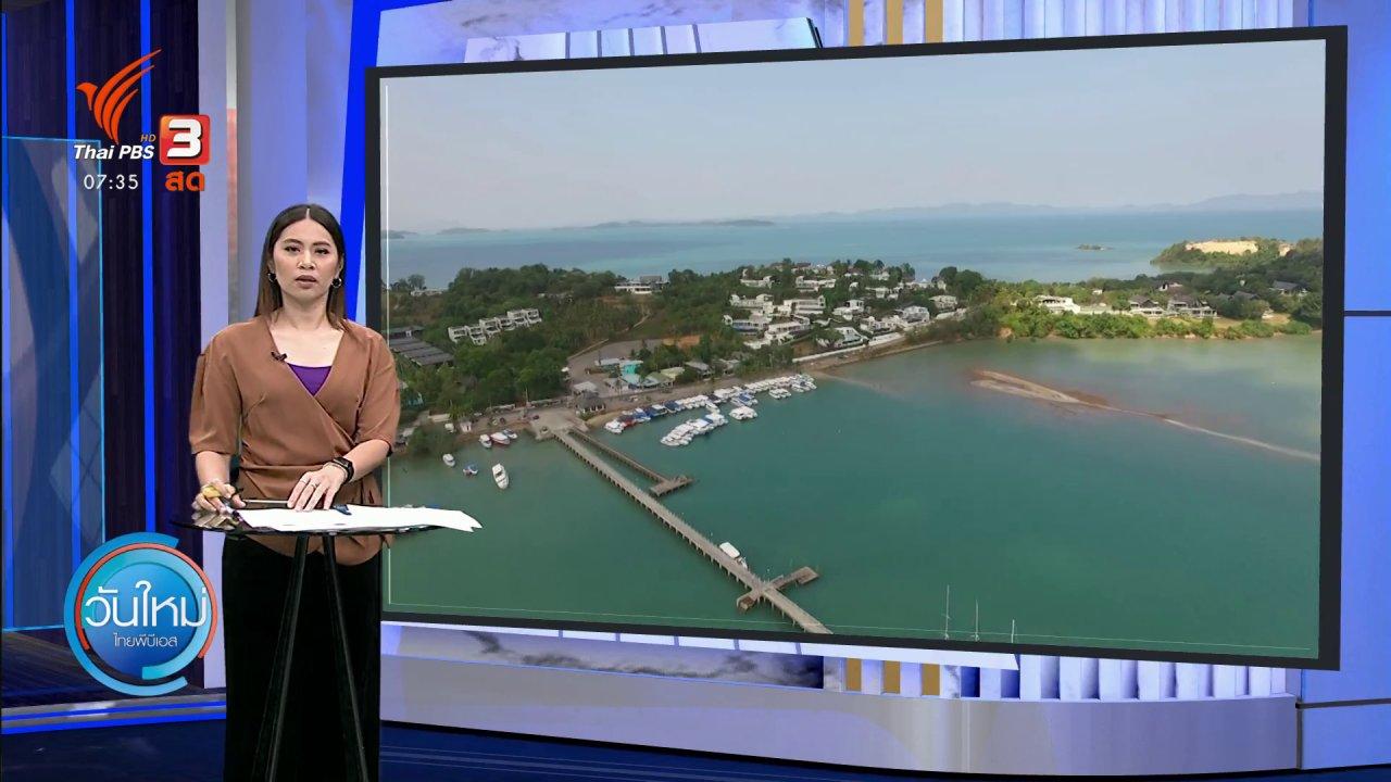 วันใหม่  ไทยพีบีเอส - กินอยู่รู้รอบ : คลังประสานดีอีเอสเอาผิดโพสต์เท็จรับเงิน 5,000 บาท