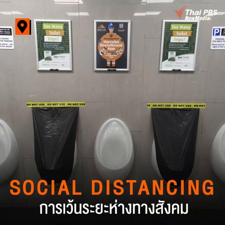 Social Distancing รวมกันเราติดหมู่ แยกกันอยู่ (สักพัก) เรารอด