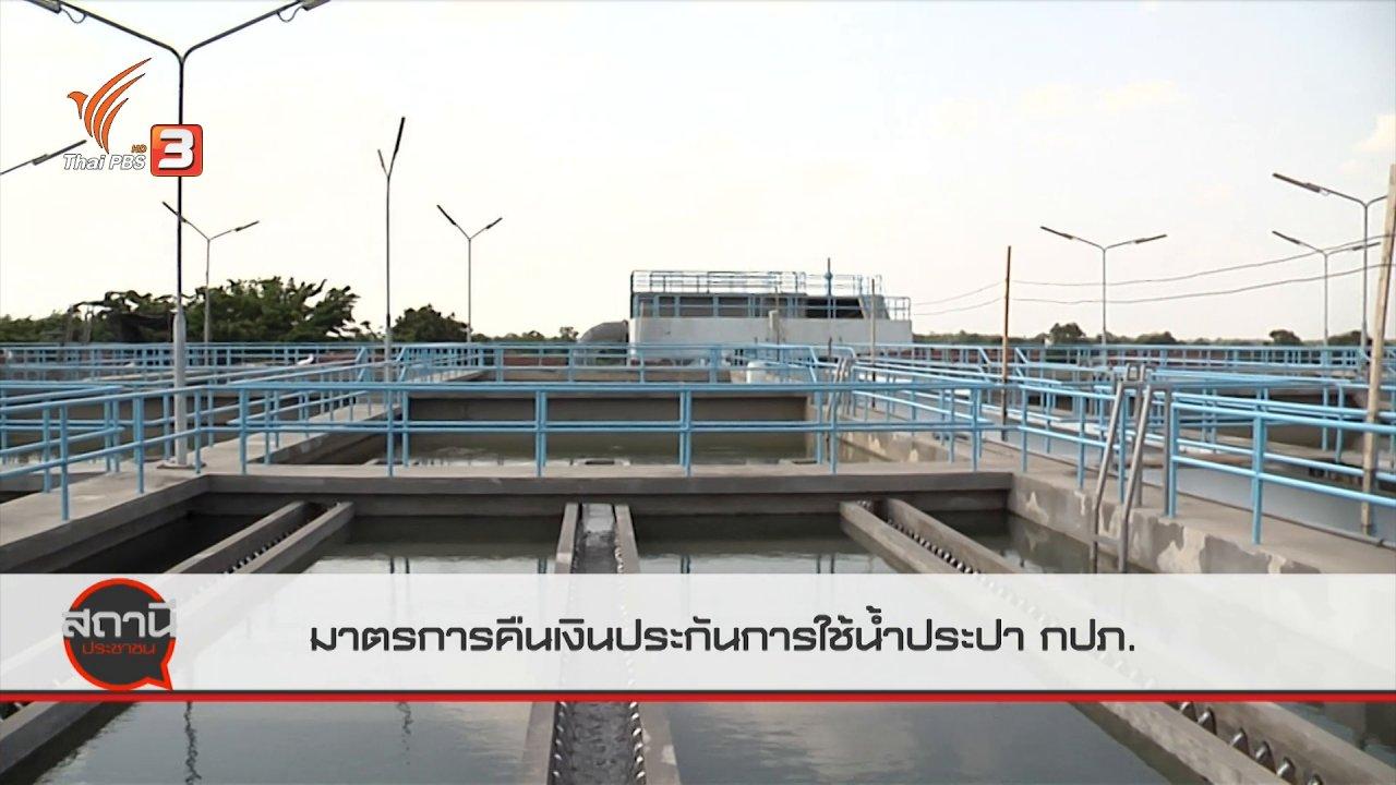 สถานีประชาชน - สถานีร้องเรียน : มาตรการคืนเงินประกันการใช้น้ำประปา กปภ.