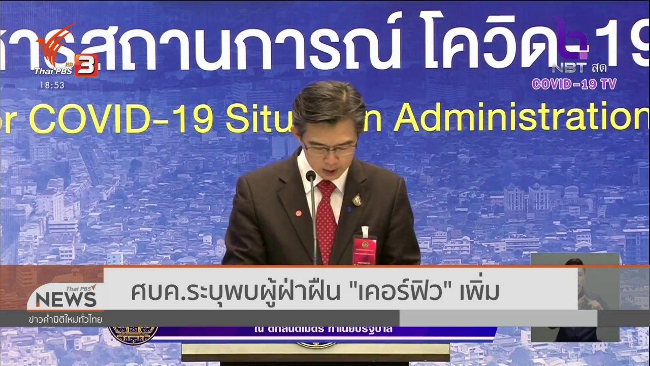 """ข่าวค่ำ มิติใหม่ทั่วไทย - ศบค.ระบุพบผู้ฝ่าฝืน """"เคอร์ฟิว"""" เพิ่ม"""