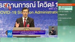 ที่นี่ Thai PBS ยังไม่ขยายเวลาเคอร์ฟิว - กทม. ประกาศห้ามขายสุรา 10-20 เม.ย.