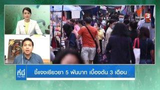 ที่นี่ Thai PBS ชี้แจงเยียวยา 5,000 บาท เบื้องต้น 3 เดือน