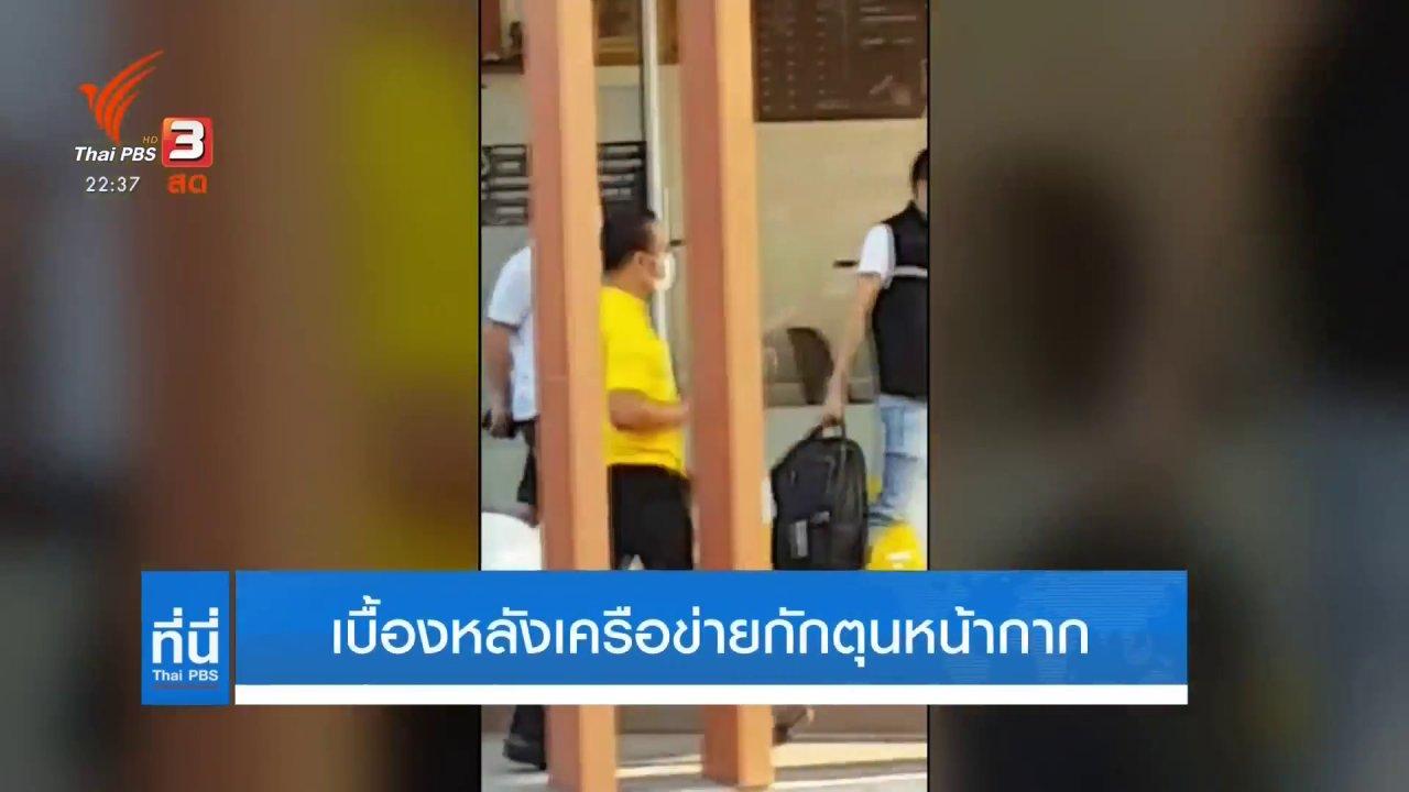 ที่นี่ Thai PBS - เบื้องหลังเครือข่ายกักตุนหน้ากากอนามัย