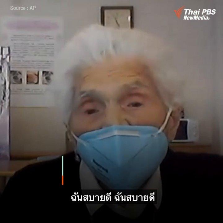 CL_คุณยาย 104 ปี หายป่วยโควิด-19 ด้วยหัวใจสู้