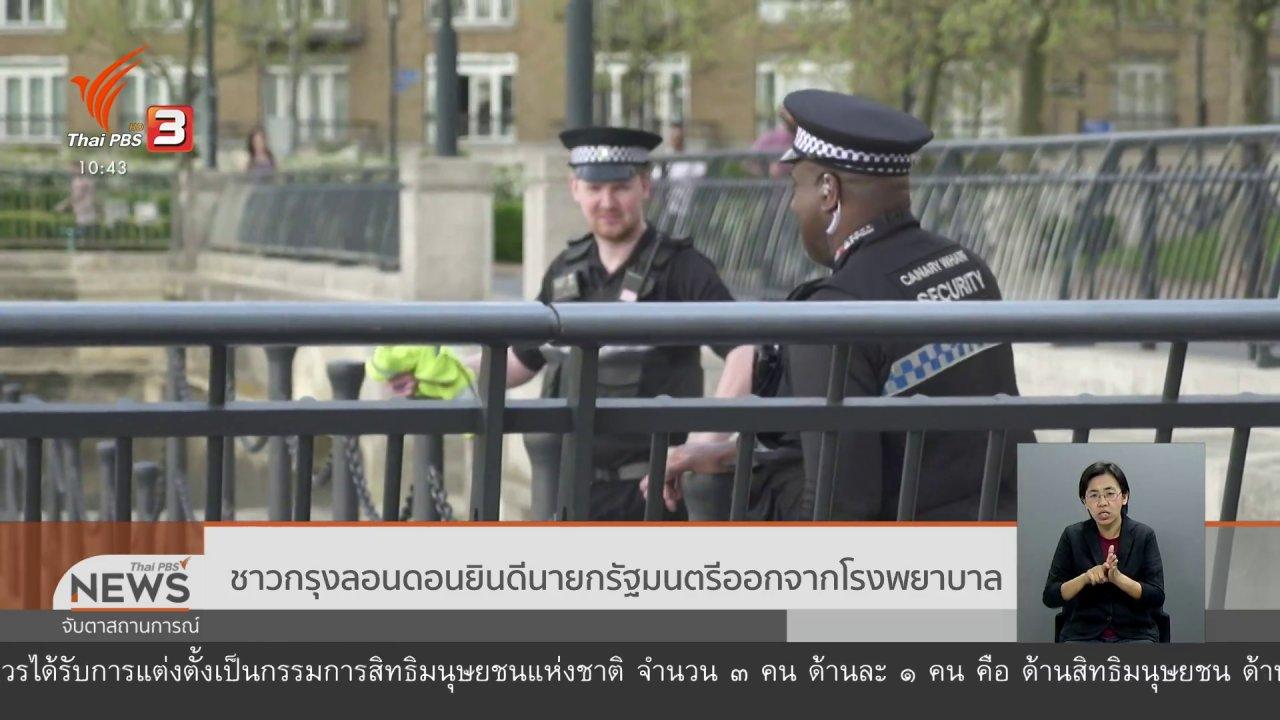 จับตาสถานการณ์ - ชาวกรุงลอนดอนยินดีนายกรัฐมนตรีออกจากโรงพยาบาล