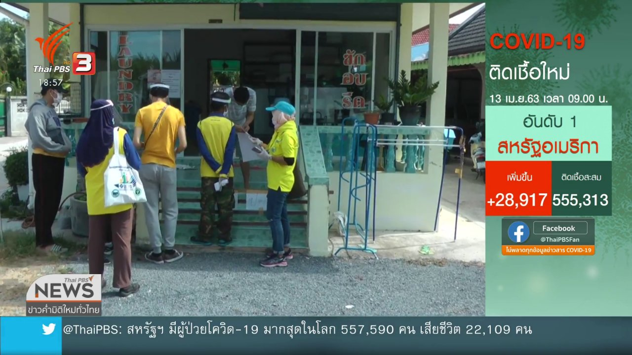 ข่าวค่ำ มิติใหม่ทั่วไทย - ภูเก็ตสั่งปิดทุกตำบลควบคุมโควิด-19 ระบาด