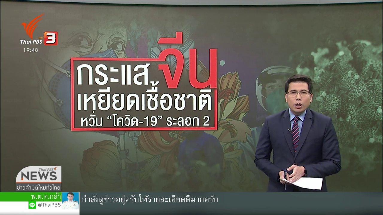 ข่าวค่ำ มิติใหม่ทั่วไทย - วิเคราะห์สถานการณ์ต่างประเทศ : กระแสความกลัวชาวต่างชาติในจีน