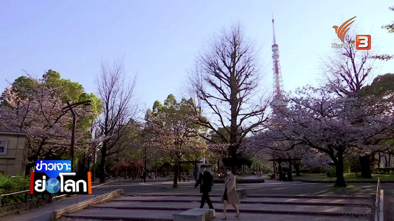 ข่าวเจาะย่อโลก - ญี่ปุ่นประกาศภาวะฉุกเฉิน เฝ้าระวังระบาดรอบ 2