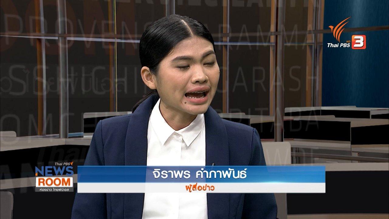ห้องข่าว ไทยพีบีเอส NEWSROOM - ชีวิตคนไทยในต่างแดน ท่ามกลางโควิด-19