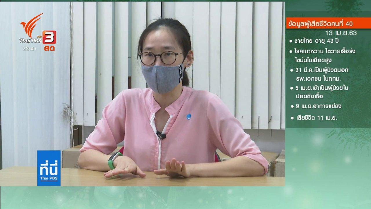 ที่นี่ Thai PBS - ทันตแพทย์จิตอาสาให้คำปรึกษาผ่านแอปพลิเคชัน